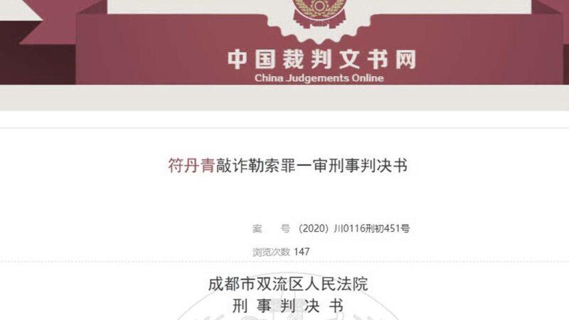 湘男致信200高管威脅曝私人祕密 4人上當轉帳百萬