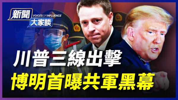 【新闻大家谈】川普三线出击 博明首曝共军黑幕