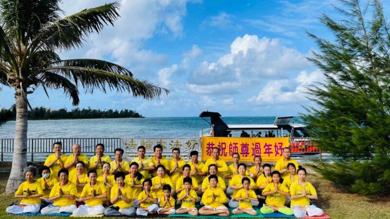 塞班島全體大法弟子恭祝李洪志師尊過年好