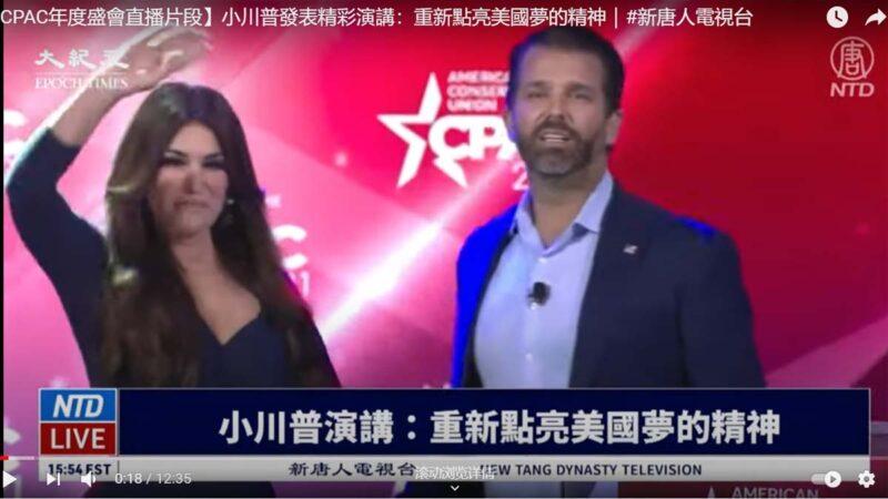 小川普CPAC精彩演講:重新點亮美國夢精神(視頻)