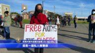 声援老年群体 湾区居民奥克兰和平集会