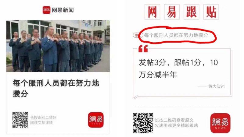 中國囚犯網軍獎分標準曝光 網籲受騙粉紅反省智商