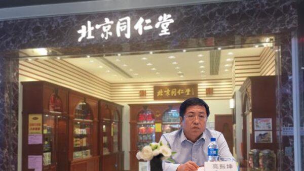 北京同仁堂总经理高振坤被查