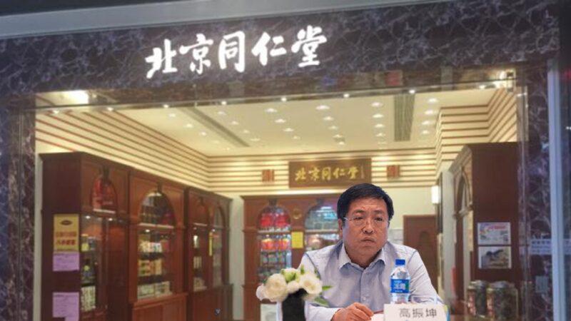 北京同仁堂總經理高振坤被查