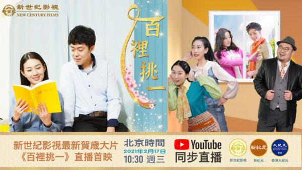 恭贺中国年 新世纪大年初五推出新片《百里挑一》