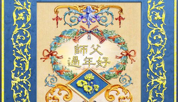 全體法國大法弟子向李洪志師尊拜年!