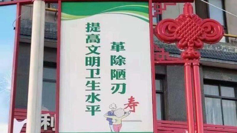 """疑避讳习近平 官方标语""""陋习""""改""""陋刃"""""""
