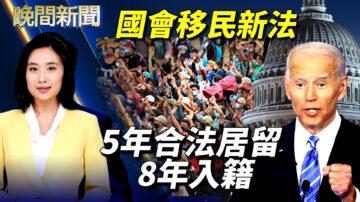 【晚間新聞】國會移民新法 5年合法居留 8年入籍