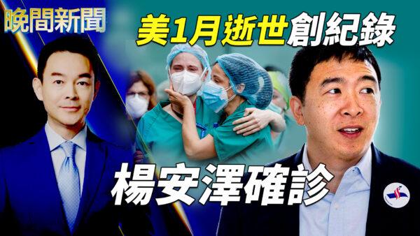 【晚間新聞】美1月死亡創紀錄 楊安澤確診