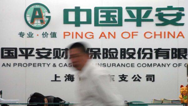 中國平安保險被內部舉報:設套騙保 發展如傳銷