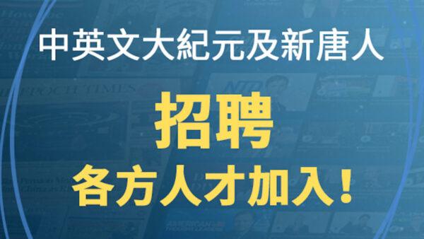 中英文大紀元及新唐人招聘各方人才加入!
