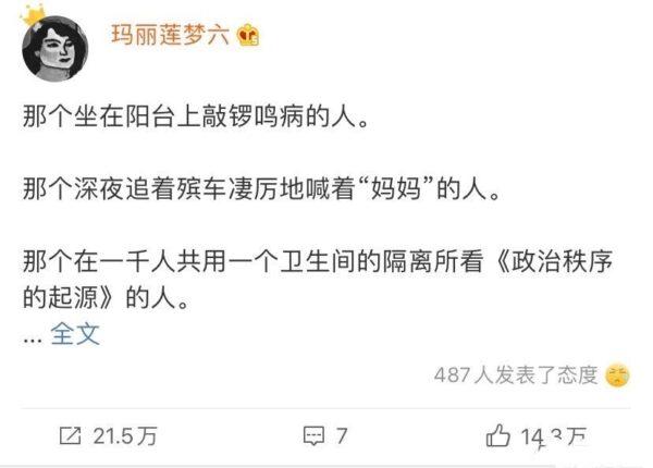 """袁斌:""""玛丽莲梦六""""因言获罪 网民抨击当局"""