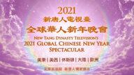 【預告】新唐人元宵節再播神韻晚會和音樂會