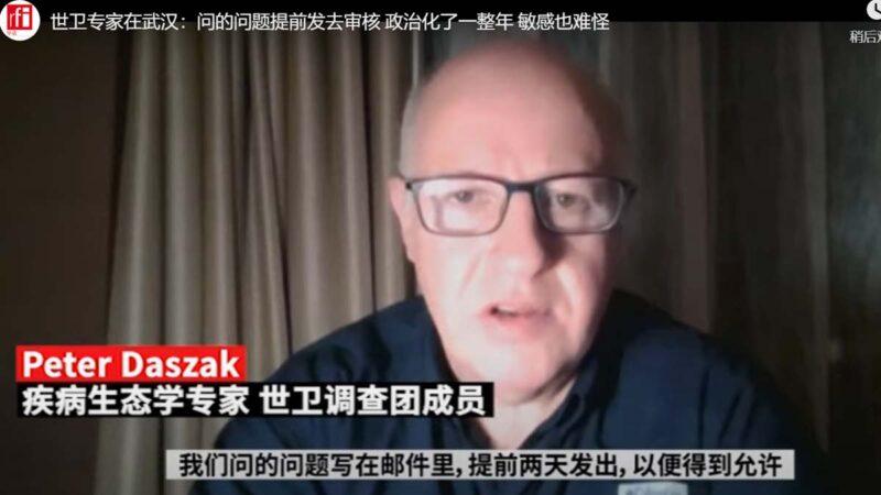 世卫专家在武汉:现场提问需提前两天报当局审核