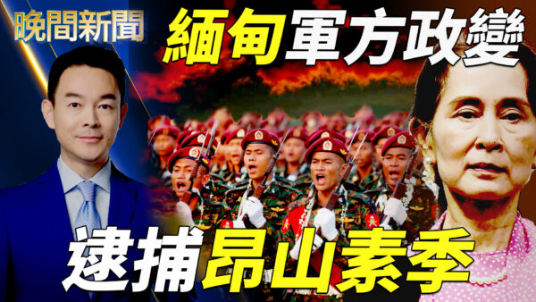 【晚间新闻】缅甸军方政变逮捕昂山素季