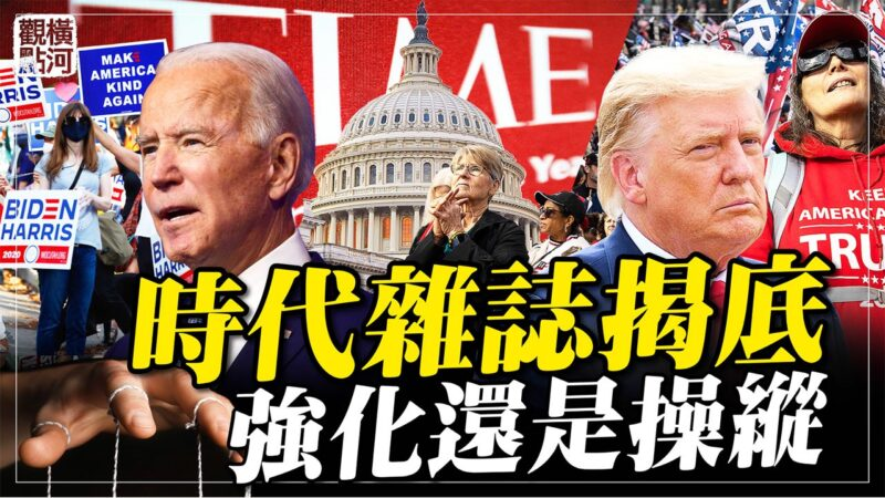 【横河直播】时代杂志揭底 强化还是操纵