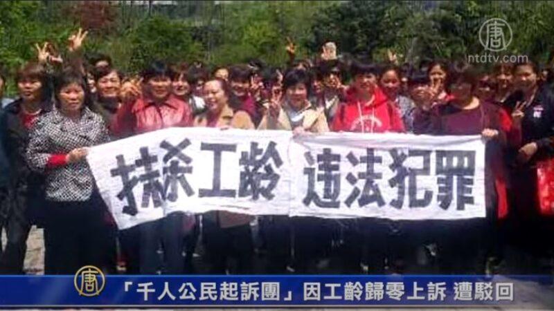 中共对公民工龄清零 或有千万人退休金被吞(视频)
