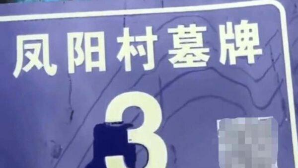 浙江村民怒斥門牌標「墓牌」 官稱是「村名」(視頻)
