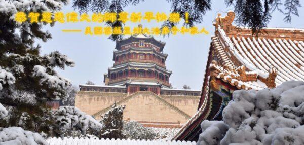 美國密蘇里州大法弟子和家人恭祝李洪志師尊新年快樂