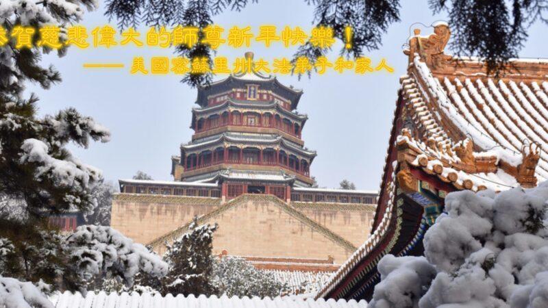 美国密苏里州大法弟子和家人恭祝李洪志师尊新年快乐