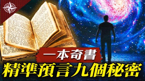 【十字路口】一本奇书 精准预言九个秘密