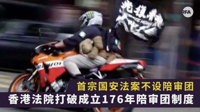 香港首宗国安法案不设陪审团 打破176年陪审制度