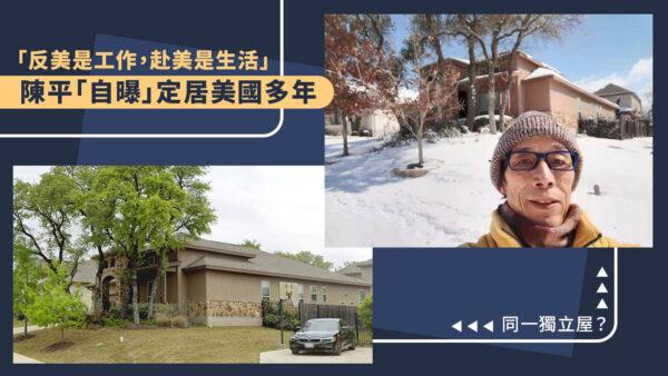「反美鬥士」陳平美國大宅曝光 定居多年曾售房產