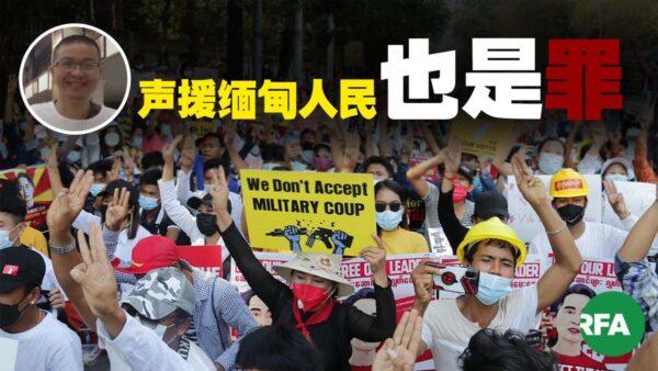 大陆民众网上签名谴责缅甸政变 遭公安约谈传唤