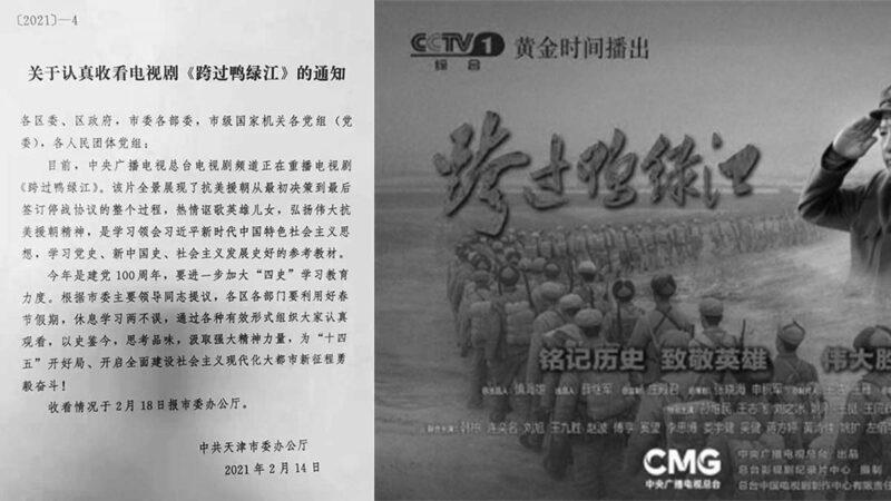 """北京高喊""""中美合作"""" 天津令全体党员观看抗美剧"""