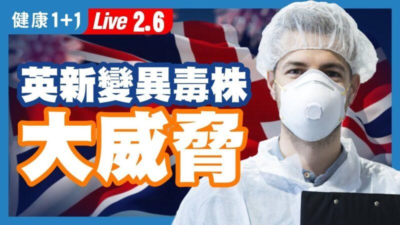 【重播】英国变种病毒现新突变 再度引起担忧