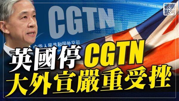 【橫河直播】英國停CGTN 大外宣嚴重受挫