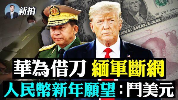 【拍案驚奇】傳緬軍斷網借刀華為 人民幣鬥美元?