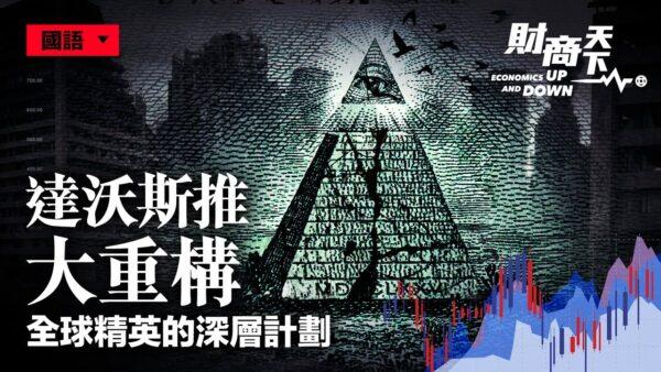 【財商天下】達沃斯推大重構 全球精英深層計劃