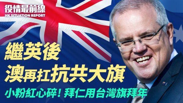 【役情最前線】將廢中共一帶一路?澳洲再扛抗共大旗