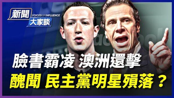【新聞大家談】臉書封鎖 澳洲反擊 病毒或源自中國實驗室