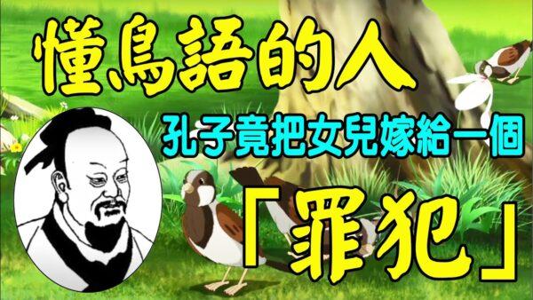 【解密時分】懂得鳥語 歷史上真有這樣的人