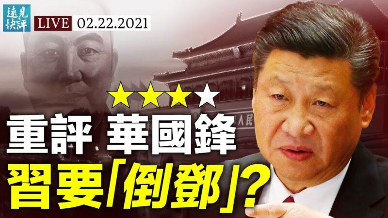 """习的党史观?警告""""借邓压习""""反对派"""