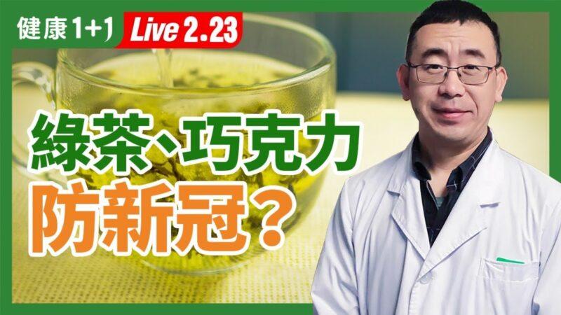 【重播】綠茶、黑巧克力防新冠?這些食物助防疫
