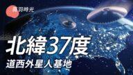 【薇羽時光】北緯37度 道西外星人基地