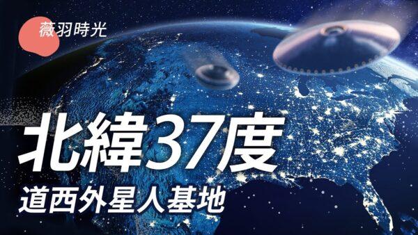 【薇羽时光】北纬37度 道西外星人基地