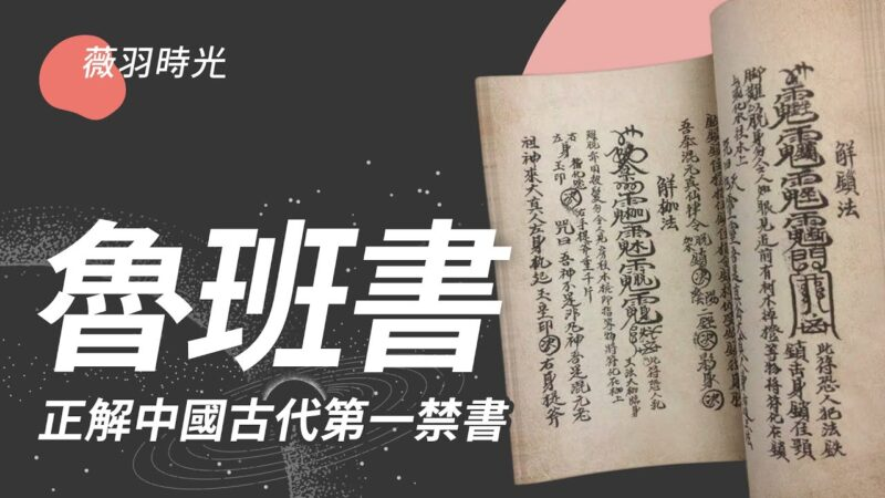 【薇羽時光】魯班書 正解中國古代第一禁書