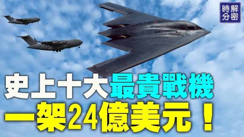 【解密時分】24億美元 史上十大最貴戰機