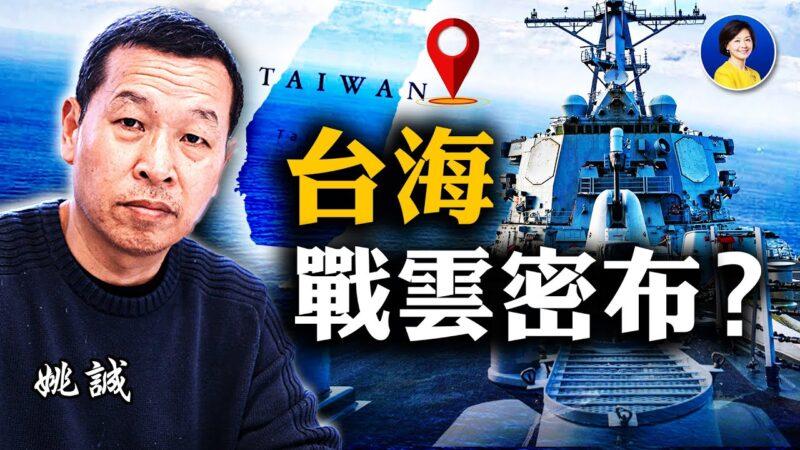 【热点互动】台海2年内爆发战事?台湾如何反制武统?