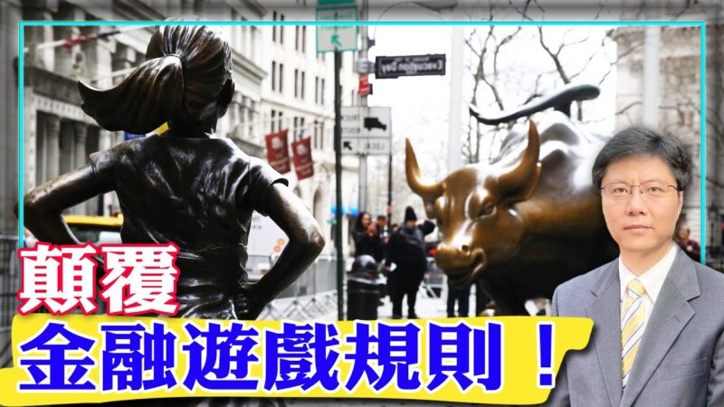 【傑森視角】亂世出傳奇,誰顛覆了金融界的遊戲規則?