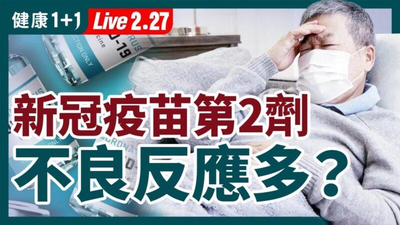 【重播】新冠疫苗安全吗?第2剂不良反应高?