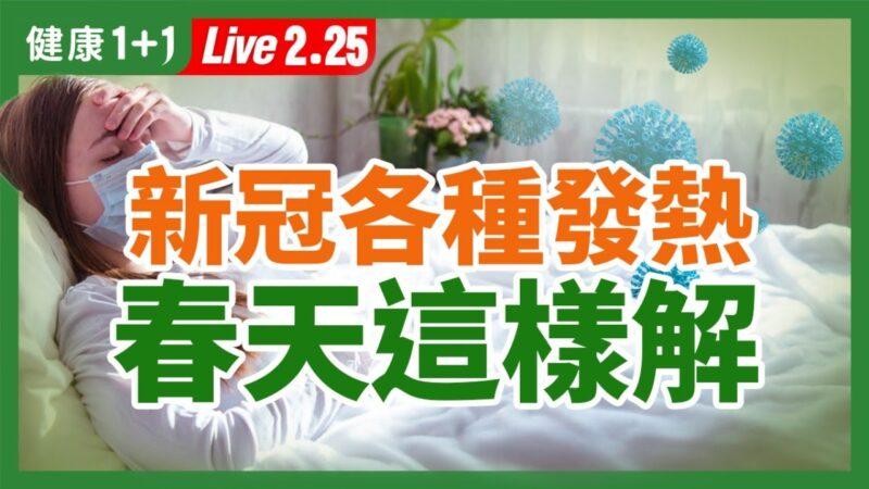【重播】春季防疫攻略 家用食材发挥大功效