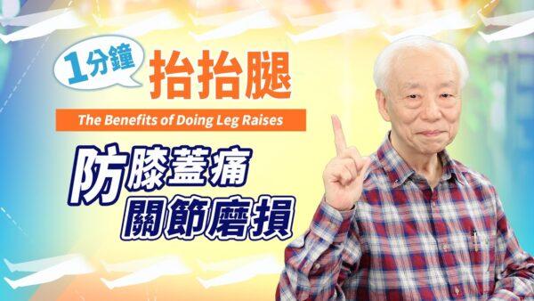 【胡乃文】1祕技,治膝蓋關節痛開關,讓膝蓋用到百歲