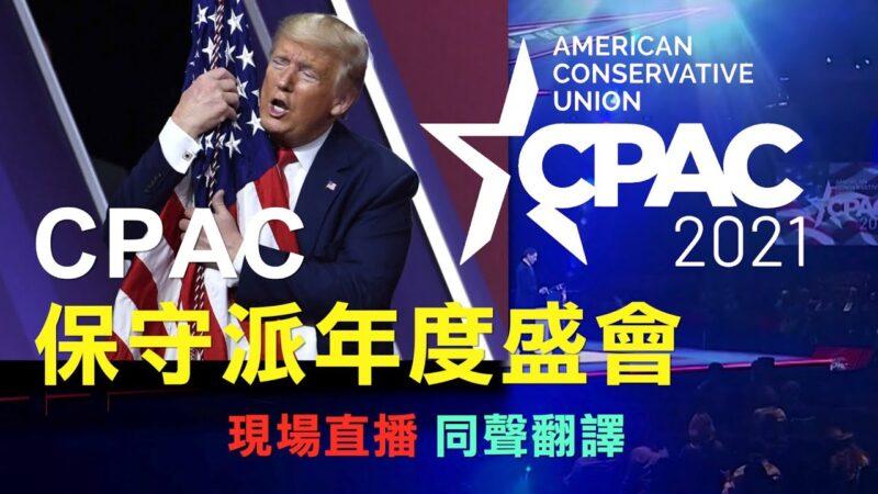 【重播】2021保守派大会第二日 蓬佩奥演讲