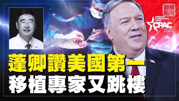 【橫河觀點】蓬佩奧發言讚權利法 中國移植專家又跳樓