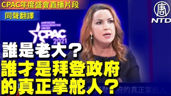 【CPAC直播片段】谁是老大?谁才是拜登政府的真正掌舵人?